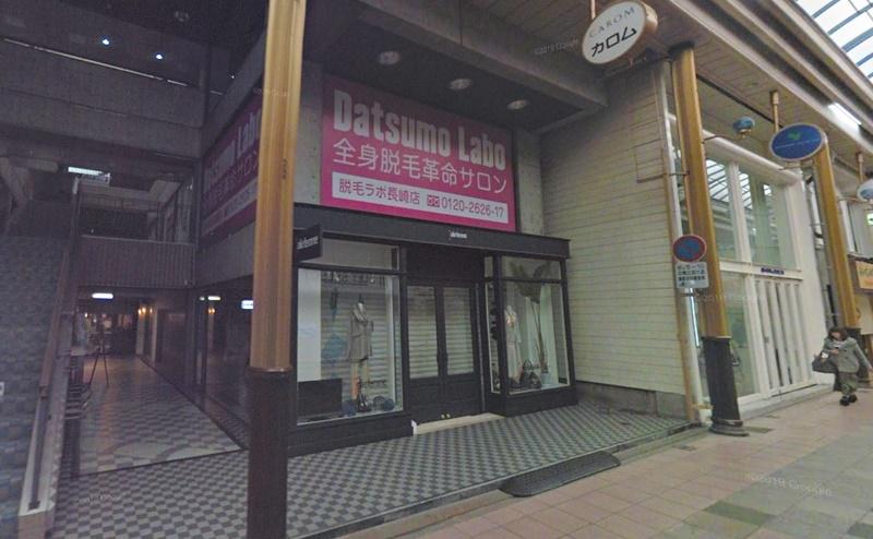 脱毛ラボ長崎店の行き方