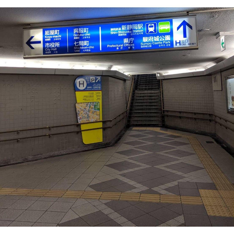 5.そのまま直進し、新静岡駅方面へ向かいます
