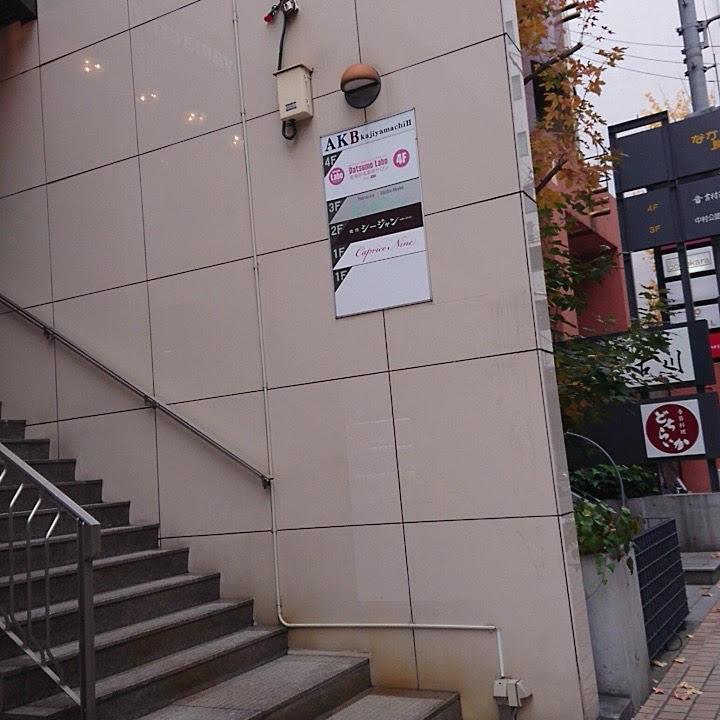 9.まっすぐ歩くと、左手に脱毛ラボの看板が見えてきます。AKBビルの4階にございます。  (目の前に高松美術館があります。)