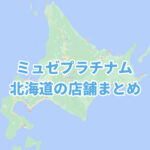ミュゼ | 北海道の8店舗まとめ