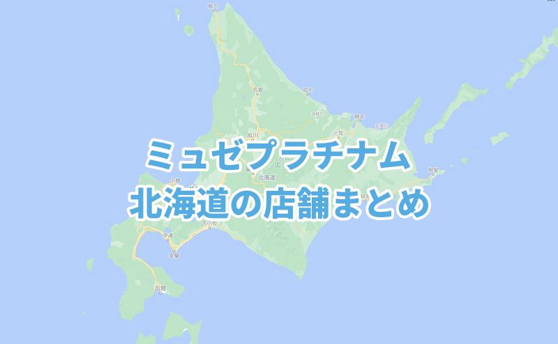 ミュゼ   北海道の8店舗まとめ
