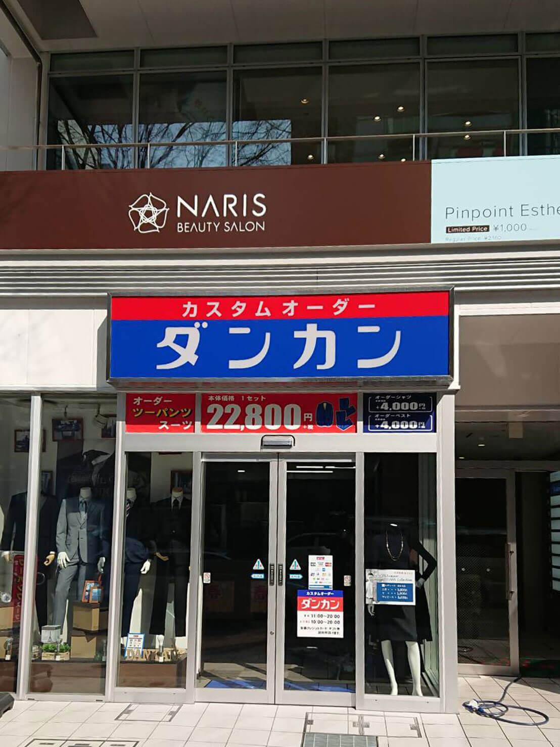 そのまま直進すると、1階に「ダンカン」というお店の入っているビルの10階がレジーナクリニック名古屋院です。