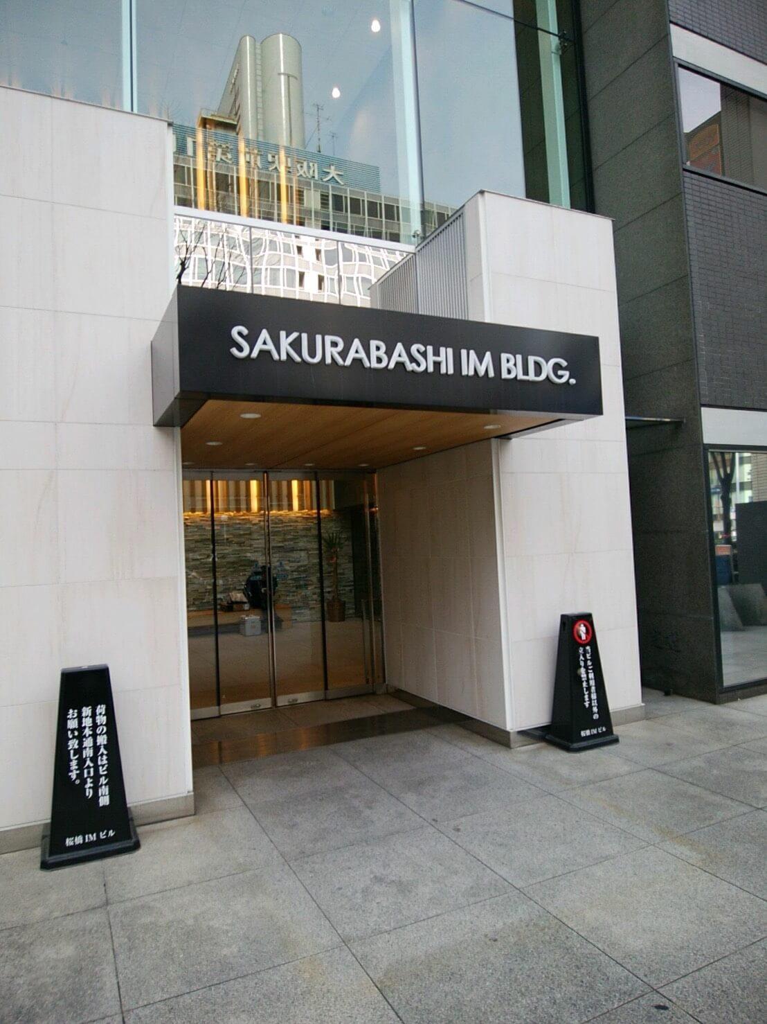 ファミリーマートの奥となりにあるビルのB1階がレジーナクリニック大阪梅田院です。