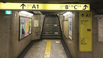 地下鉄をご利用の方はA1出口よりお越しください。