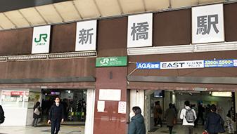 JR新橋駅をご利用の方は、銀座口よりお越しください。