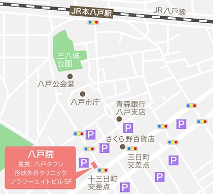 八戸タウン形成外科クリニック