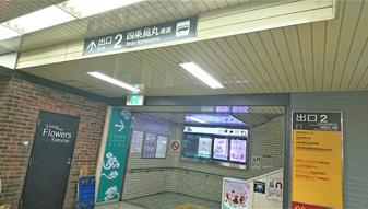 改札を出てまっすぐ進むと、左手に2番出口がございますので、そちらより地上へ出て下さい。