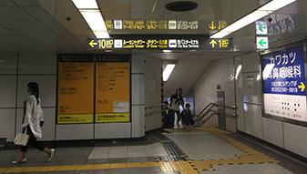 地下鉄からお越しの方は1番出口より地上へ出て頂きます。