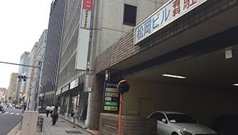 直進すると松岡ビル有料駐車場がございますので、その先に進みます。
