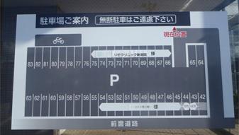マンション側の手前10台、 No.66~75がリゼクリニックの駐車場