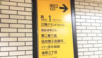 西口1番出口を出ます。