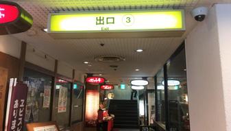 心斎橋東急ビルを進み、3番出口より地上に上がって頂きます。