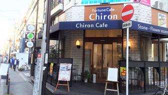当分はまっすぐ進んで頂き、右手にChiron Caféが見えますので、その隣のビル(HUQUE Building)が当院です。