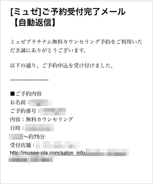 ミュゼの無料カウンセリングの予約申込のメールをチェック