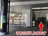 仙台駅西口に出て1階からPARCO1に向うと、「寝かせ玄米と日本のいいものいろは」の右隣にマークワンビルの入口がございます。こちらの入口から入って頂き、エレベータをご利用ください。