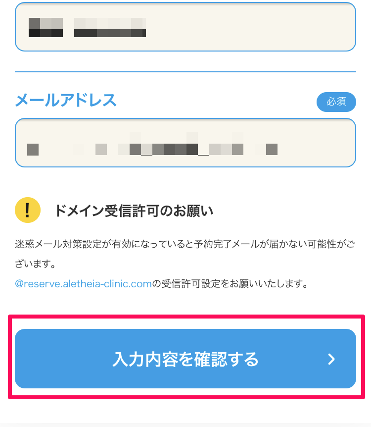 アリシアクリニックの個人情報入力フォームの「入力内容を確認する」を押す