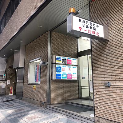 少し進むと右手にビルの入り口が見え、銀泉三宮ビルの5階がエミナルクリニックの神戸院です。