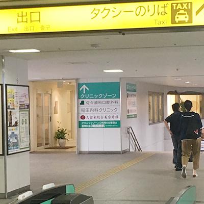 西鉄花畑駅の中、改札階のクリニックゾーン内にございます