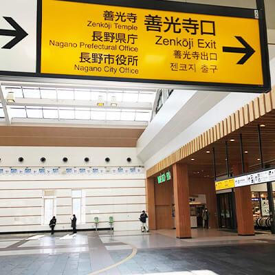 長野駅で降り、善行寺口から出ていただきます。