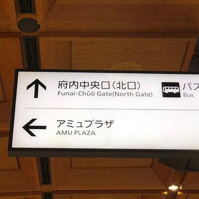 大分駅の改札を出て北口に進みます。