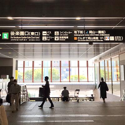 岡山駅で下車し「後楽園口(東口)」から出ます。