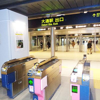 東豊線・南北線・東西線大通駅7番出口を出て、地下歩行空間へ進みます。