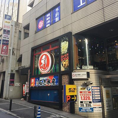 すぐ右側に駐車場Times、エルセーヌ、石志水産の入った渋谷TRビルがあり、そこの5Fになります