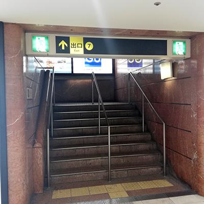 7番出口の階段をのぼり、右方向へ進みます