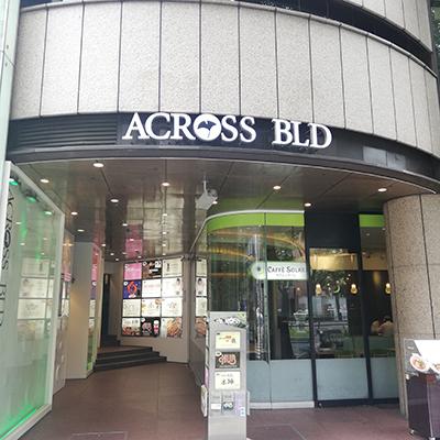 信号を渡った先の右側、アクロスビル10階が当院です(三津寺の向かいです)
