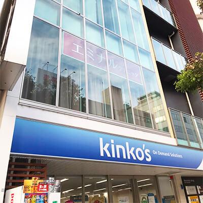 1階に「kinko′s」が入っているビルの2階です。