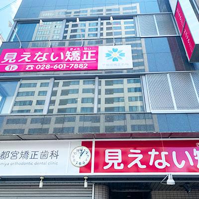 1階に宇都宮矯正歯科さんが入っているビルの3階です。