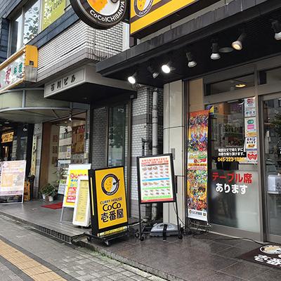 交差点を渡るとCoCo壱番屋さんがあり、一つ隣の石川ビルの4階が当院です