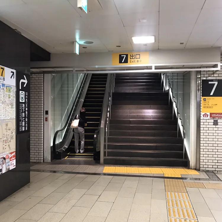 ②7番出口から階段もしくはエスカレーターで地上に出ます。