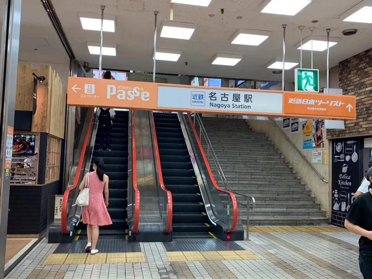 ① 近鉄名古屋駅正面改札口出てエスカレーターで地下一階へ進みます。
