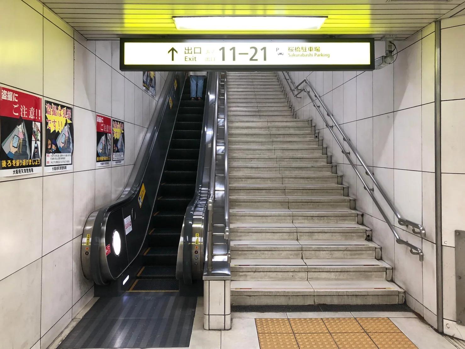 ⑨突き当り右側の「出口11-21」のエスカレーターで地上まで進み、 地上に出てそのまま進行方向にお進みください。
