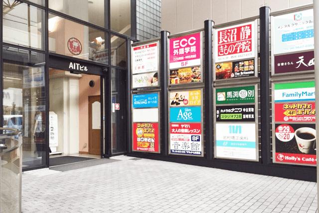 一つ目の横断歩道の左にあるビル、AITビルの5FがKIREIMOです。
