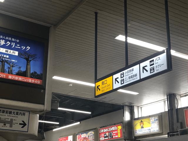 JR東海道本線藤沢駅の南口に出ます。