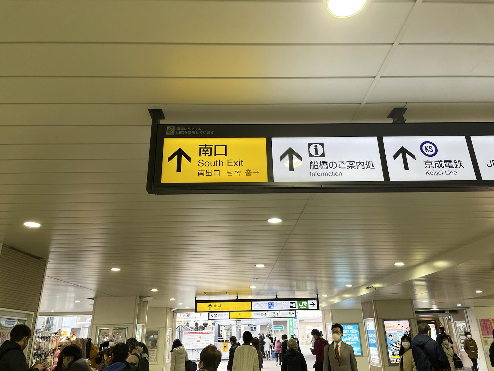 JR船橋駅「南口」を出ます。