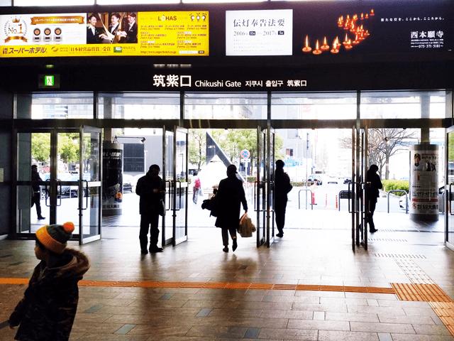 JR博多駅の中央改札口を出て、筑紫口から外に出ます