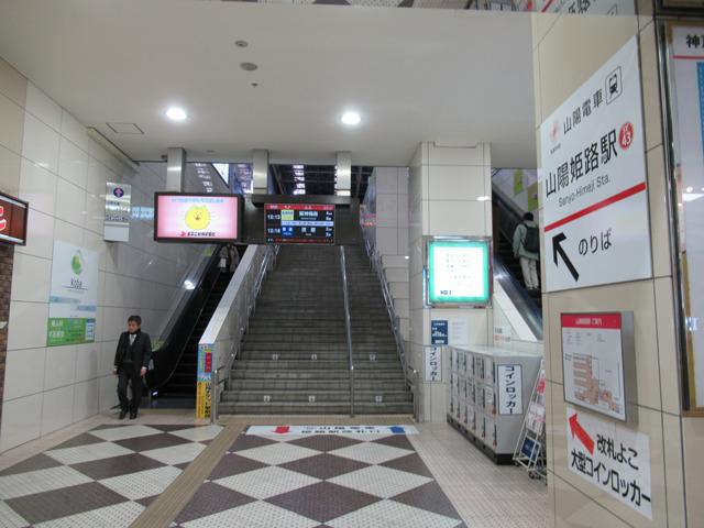 山陽電車「山陽姫路駅」改札口を出て、山陽百貨店入口に下ります。
