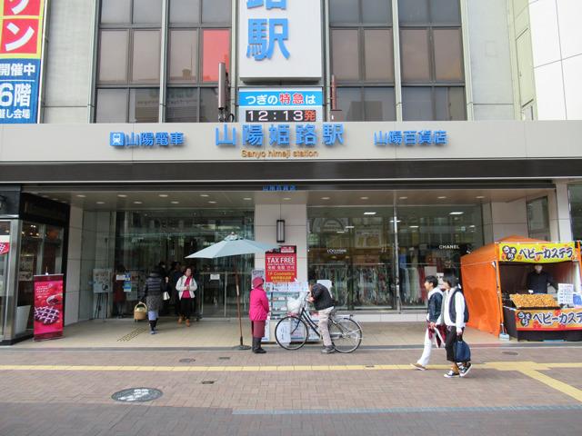 山陽百貨店を出て姫路城方向に進みます。