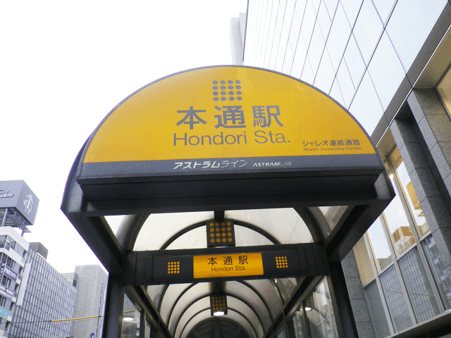 市内電車またはアストラムライン本通駅を降ります。