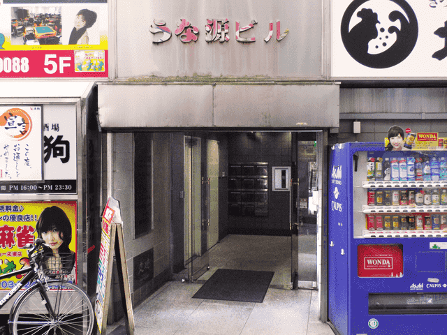 自販機と宝くじ売り場の間にある道を入り、左手側のうな源ビル4Fがキレイモです。