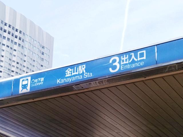金山駅地下道3番出口から外へ出ます。