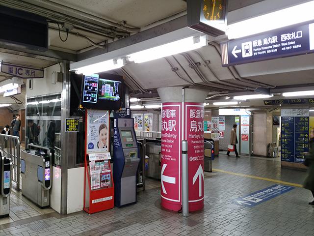 阪急「烏丸駅」西口改札をでます。