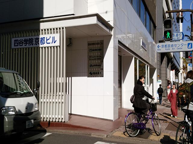 四谷学院京都ビル手前を左の錦小路通りへ曲がります。
