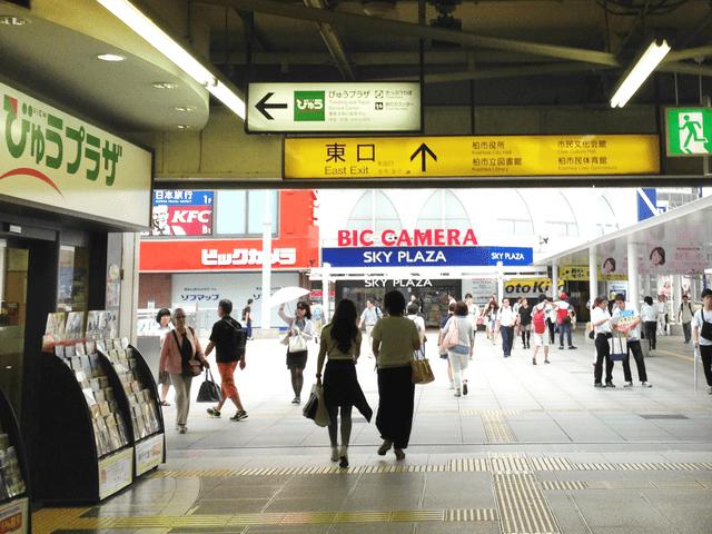 東武野田線柏駅中央口から出たらJR常磐線東口へ進みます。