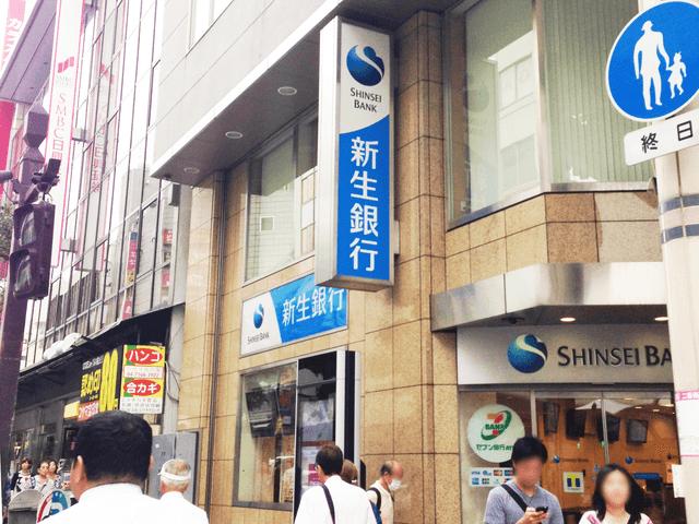 スクランブル交差点を新生銀行方面へ渡ります。