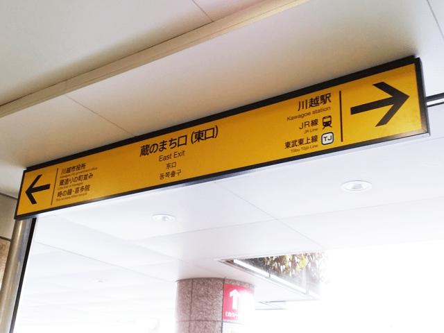西武新宿線本川越駅の東口側に出ます。