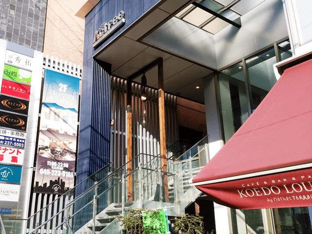 右手側にあるActree Kawagoeの4階がKIREIMOです。